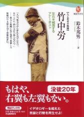 鈴木邦男「竹中労」